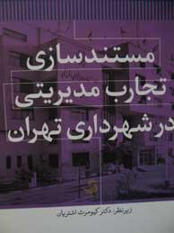 مستندسازي تجارت مديريتي در شهرداري تهران