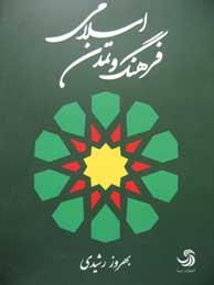 تصویر فرهنگ و تمدن اسلامي