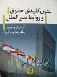 تصویر متون كليدي حقوق و روابط بينالملل