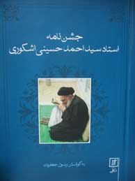 تصویر جشن نامه استاد سيداحمد حسيني اشكوري