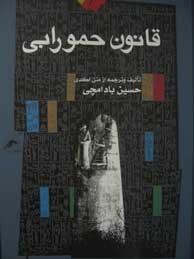 تصویر قانون حمورابي: ترجمه متن اكدي به فارسي
