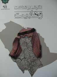 تصویر نگرشي بر شناخت وهابيت