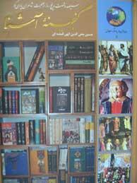 تصویر سيصد و شصت و پنج روز در صحبت شاعران پارسي گو (گنجينه آشنا/جوانان و فرهنگ جهاني5)