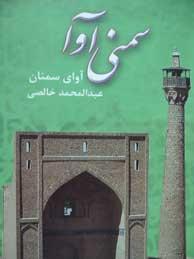 تصویر سمني آوا (آواي سمناني)