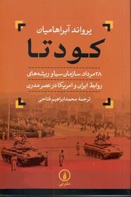 تصویر كودتا (28مرداد سازمان سيا و ريشه هاي روابط ايران و امريكا در عصر مدرن)