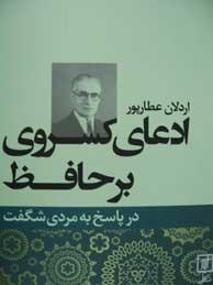 تصویر ادعای کسروی بر حافظ در پاسخ به مردی شگفت