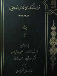 تصویر فهرست كتابهاي فارسي شده چاپي 1383ـ1371 ـ جلد7