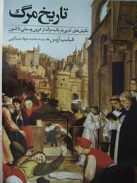 تصویر تاريخ مرگ: نگرشهاي غربي در باب مرگ از قرون وسطي تا كنون