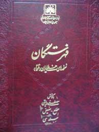"""تصویر فهرستگان نسخههاي خطي ايران """"فنخا"""" ـ جلد30"""