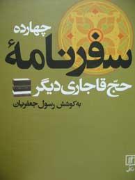 تصویر چهارده سفرنامه حج قاجاری دیگر