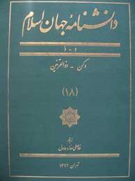 تصویر دانشنامه جهان اسلام - جلد 18 (د-د - دكن - ذوالقرنين)