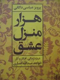 تصویر هزار منزل عشق: خواجه عبدالله انصاري