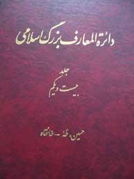 دایرةالمعارف بزرگ اسلامی جلد21(حسین، طه ـ خانقاه)