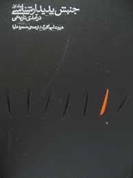 تصویر جنبش پديدار شناسي درآمدي تاريخي-2جلد