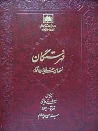 """فهرستگان نسخههاي خطي ايران """"فنخا"""" ـ جلد 34"""