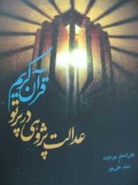 عدالتپژوهي در پرتو قرآن