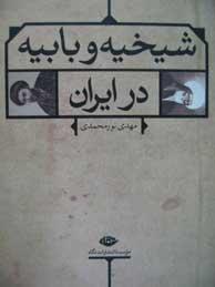 تصویر شیخیه و بابیه در ایران