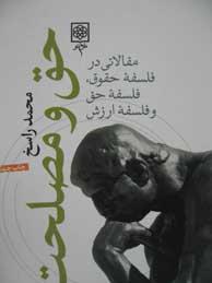 تصویر حق و مصلحت؛ مقالاتی در فلسفه حقوق، فلسفه حقوق و فلسفه ارزش