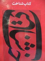 تصویر كتاب شناخت، فهرست نويسندگان و صاحبان آثار (جلد 1: لرستان)
