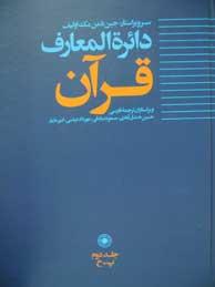 تصویر دائرةالمعارف قرآن ـ جلد 2 (پ ـ خ)