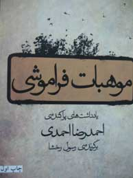 تصویر موهبات فراموشي: يادداشتهاي پراكندهي احمدرضا احمدي/ برگزيده رسول رخشا