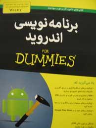 برنامهنويسي اندرويد (كتاب هاي داميز)