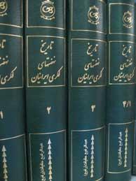تاریخ نهضتهای فکری ایرانیان ـ 5 جلد
