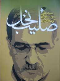 تصویر صليب نخل