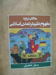 تصویر مقالاتی درباره مفهوم علم در تمدن اسلامی