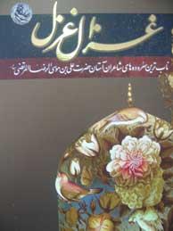 تصویر غزال غزل: نابترین سرودههای شاعران آستان حضرت علیبن موسیالرضا المرتضی (ع)