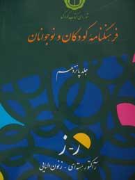 تصویر فرهنگنامه کودکان و نوجوانان ـ جلد15 (ر ـ ز / راکتور هستهای ـ زنون الئایی)