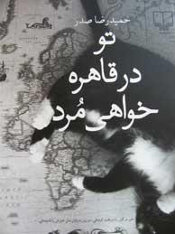 تصویر تو در قاهره خواهی مرد
