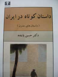 تصویر داستان کوتاه در ایران-جلد 2 (داستانهای مدرن)