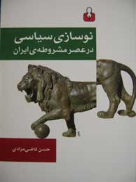 تصویر نوسازی سیاسی در عصر مشروطه ی ایران