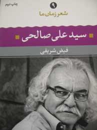 سید علی صالحی (شعر زمان ما 9)