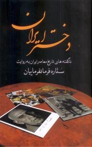 تصویر دختر ایران (ناگفته های تاریخ معاصر ایران به روایت ستاره فرمانفرماییان)