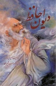 تصویر دیوان حافظ (2 زبانه/ جیبی/ استاد فرشچیان/ گویا)