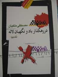 در رهگذار باد و نگهبان لاله-جلد 2