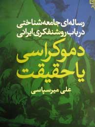 دموکراسی یا حقیقت (رساله ای جامعه شناختی در باب روشنفکری ایرانی)