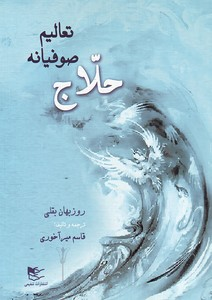 تصویر حلاج تعالیم صوفیانه