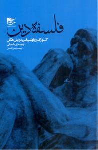 فلسفه مذهب/فلسفه دین-2جلدی