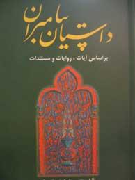 تصویر داستان پیامبران (بر اساس آیات روایات و مستندات)