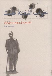 تصویر خواب آشفته نفت-جلد 1(دکتر مصدق و نهضت ملی ایران)