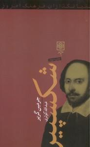 شکسپیر (بنیانگذاران فرهنگ امروز)