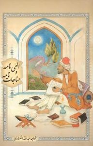 تصویر مناجاتنامه و الهی نامه خواجهعبدالله انصاری