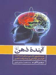 تصویر آینده ذهن (جستجوی علمی برای شناخت،افزایش تونایی و پیشرفت ذهن)
