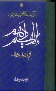 تصویر  ابراهیم ادهم از پادشاهی تا...