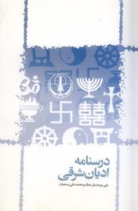 تصویر درسنامه ادیان شرقی