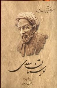 تصویر بوستان سعدی (مجموعه آثار شیخ مصلح الدین سعدی شیرازی - 2)