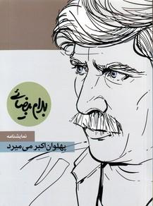 تصویر پهلوان اکبر می میرد (نمایشنامه)